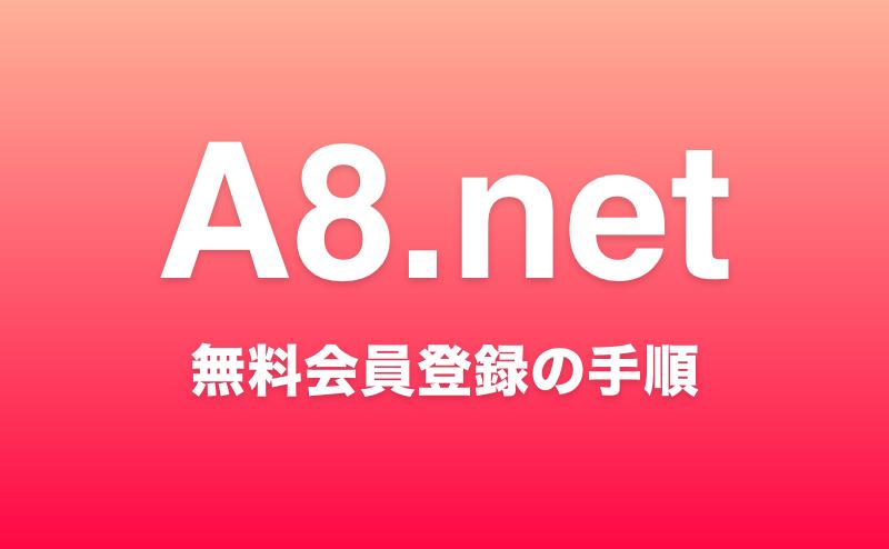 A8.netの無料会員登録の流れを解説