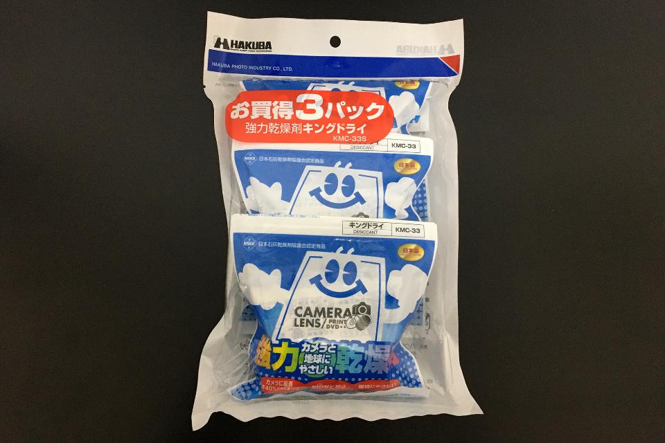 ハクバ キングドライ強力乾燥剤3パック