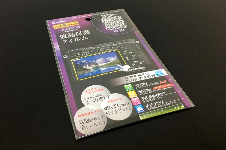 ケンコー マスターGフィルム ソニーα6400用液晶保護フィルム