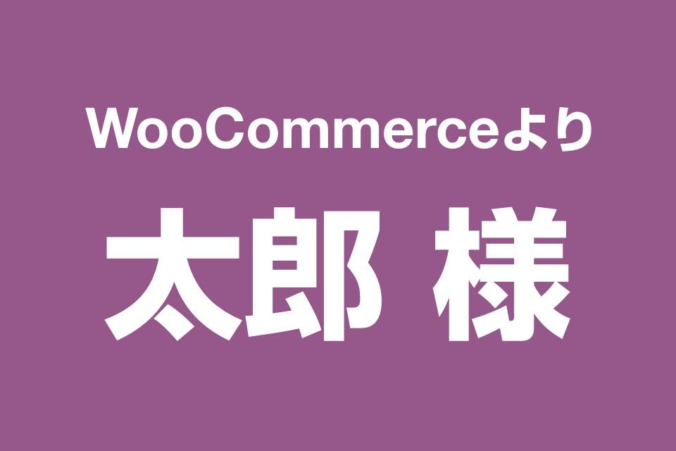 【WooCommerce】自動返信メールをカスタマイズする方法