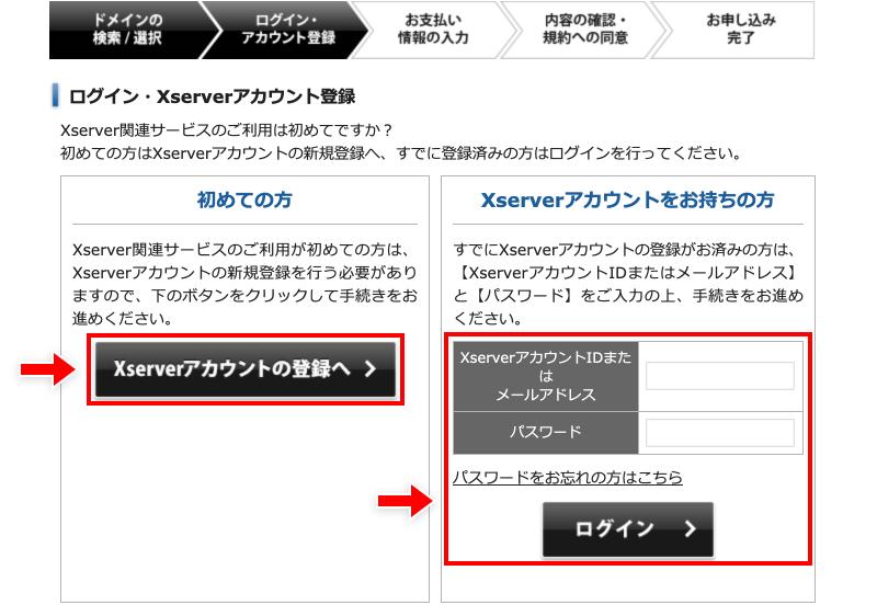 Xserverアカウントのログイン、もしくは登録