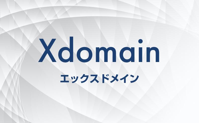 エックスサーバーを契約しているならエックスドメインでドメインを取得するのがオススメ