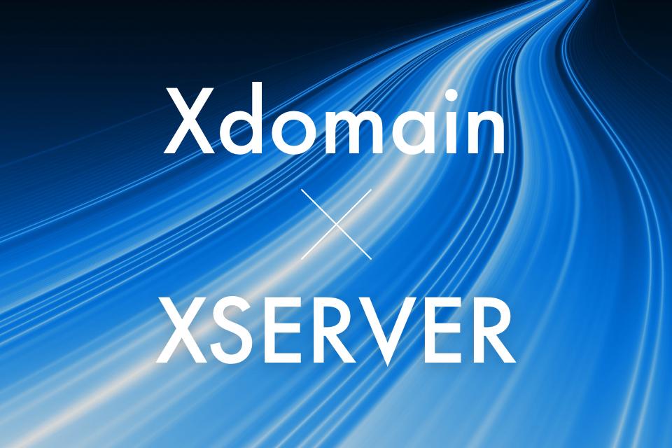 エックスドメインで取得したドメインをエックスサーバーに追加する手順