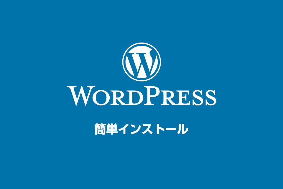 エックスサーバーにWordPressを簡単インストールする手順