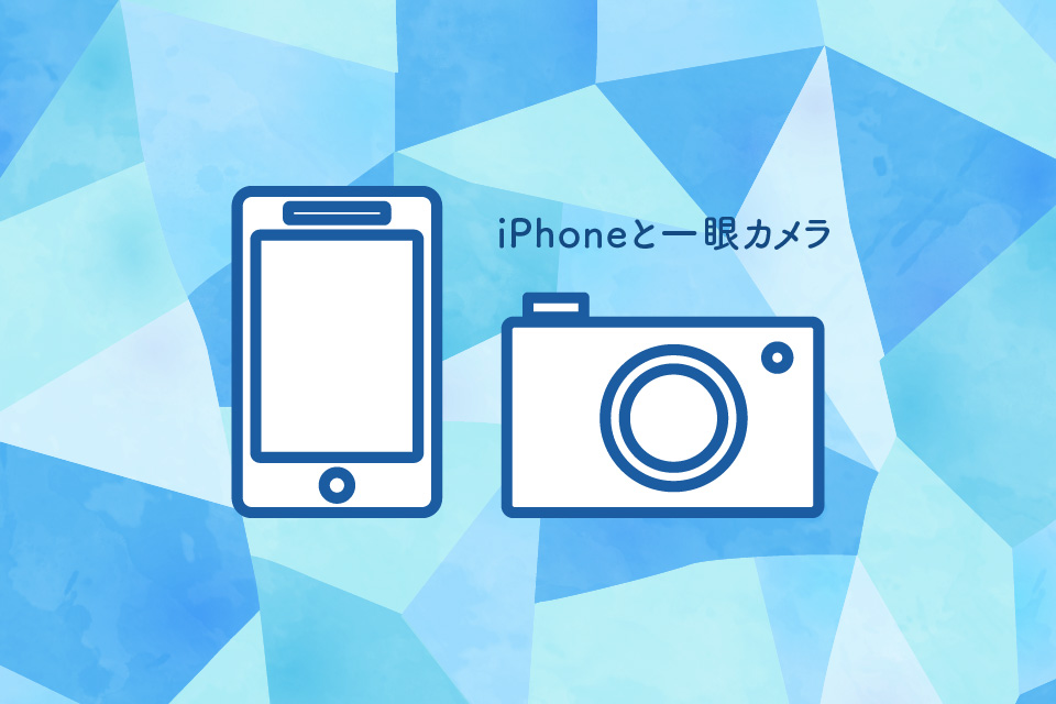 iphoneと一眼カメラ