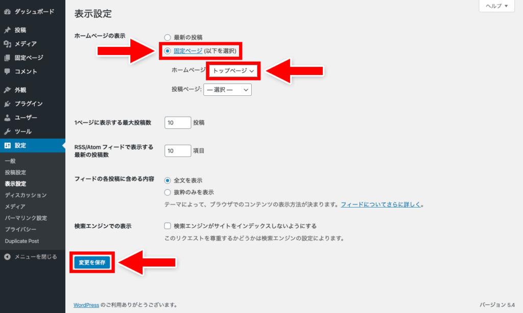 ホームページに固定ページを設定する
