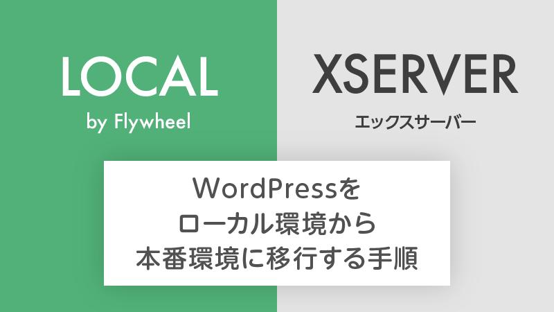 Local by FlywheelのWordPressをエックスサーバーに移行する手順