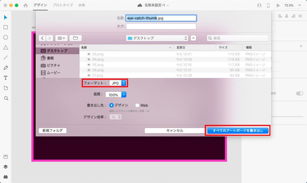 アイキャッチ画像をjpeg形式で保存する