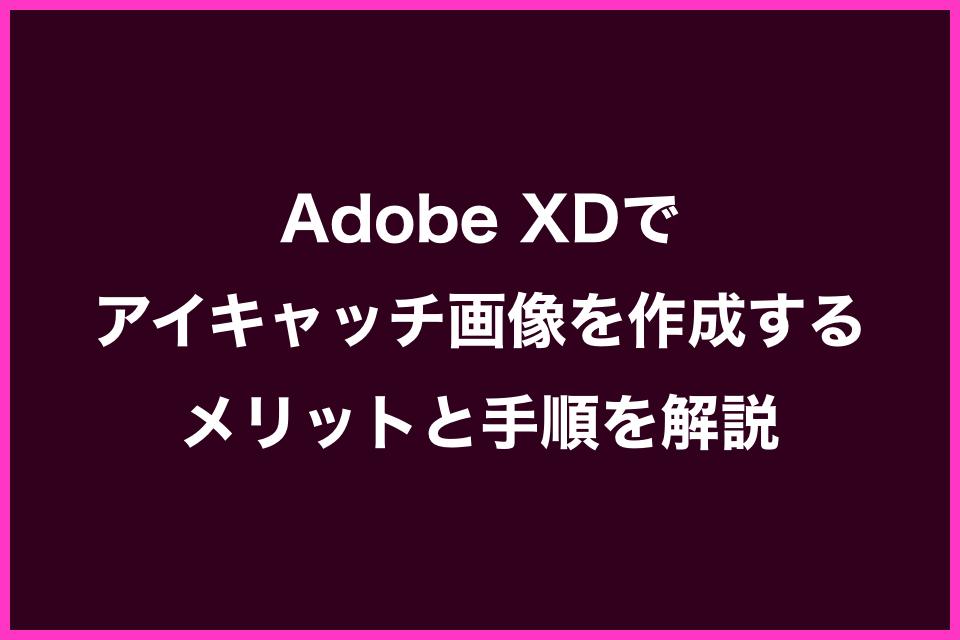 Adobe XDでアイキャッチ画像を作成するメリットと手順を解説