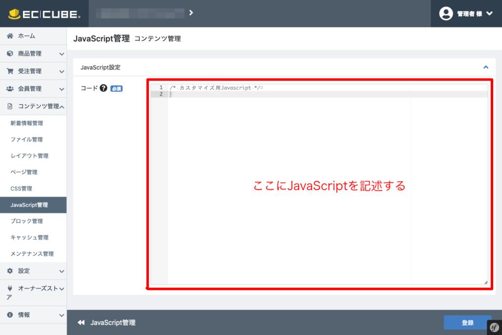EC-CUBE4の管理画面でこのJavaScriptを記述する