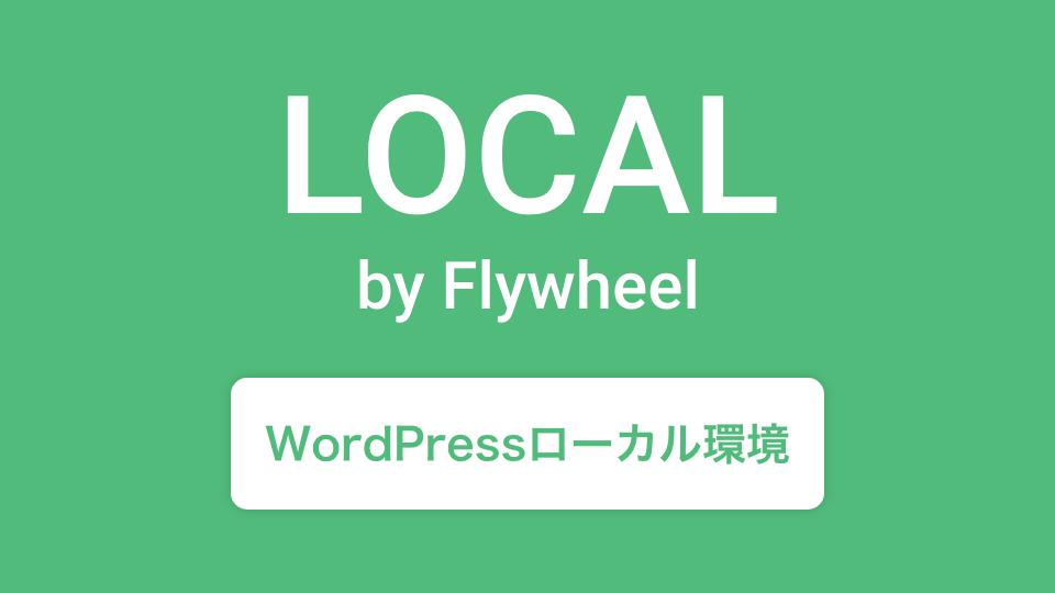 WordPressのローカル環境構築Local by Flywheelのメリットと使い方