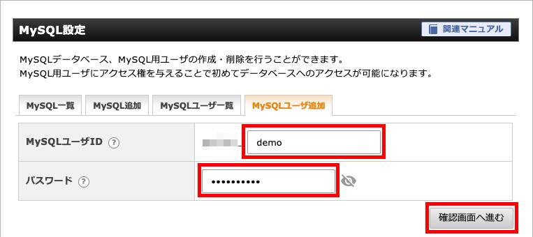 MySQLユーザー名とパスワードを入力する