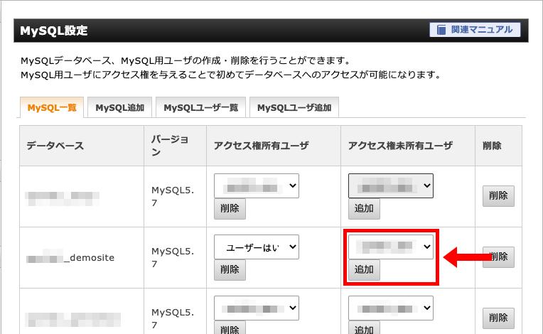 MySQLユーザーのアクセス権を追加する