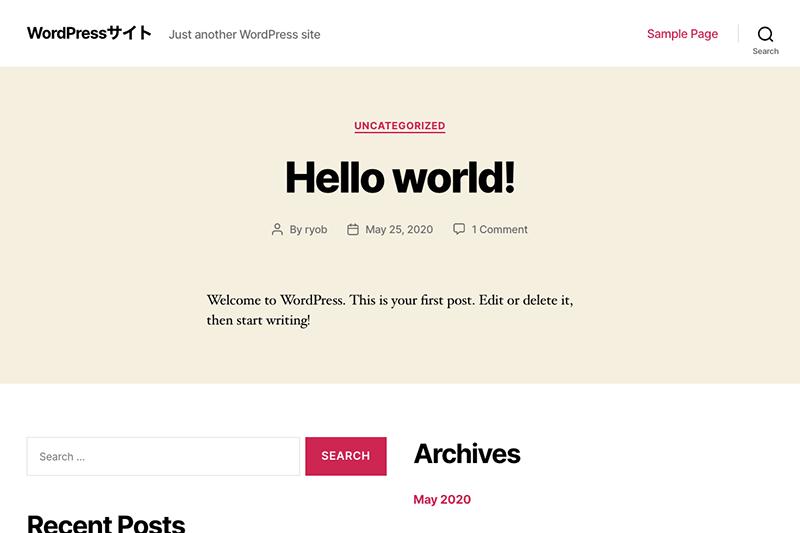 WordPressのトップページを確認