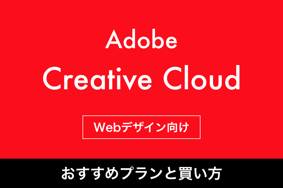 Webデザイン向けCreative Cloudのおすすめプランと買い方