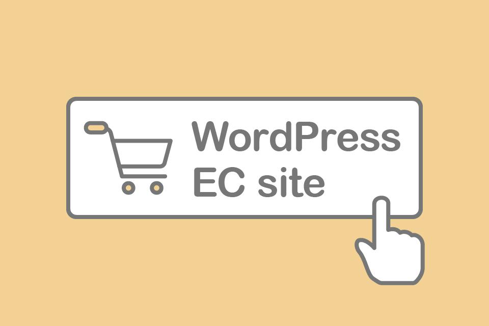 WordPressでECサイトを作る3つの方法