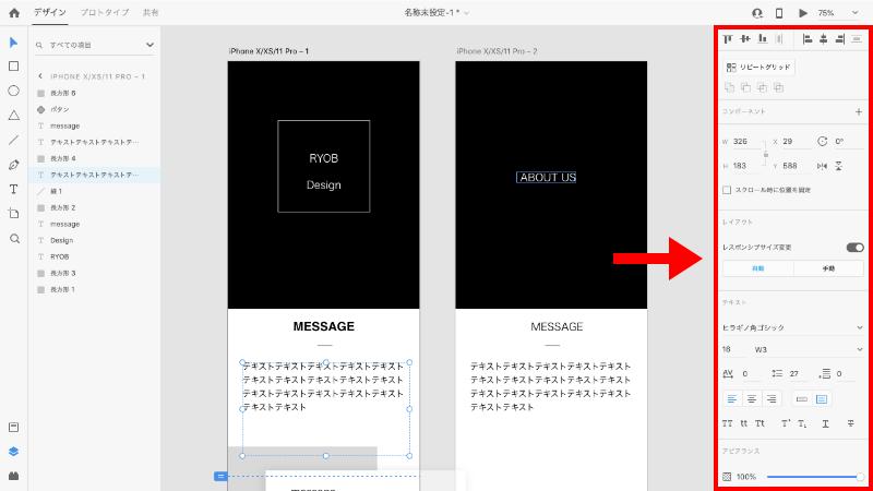 Adobe XDの作業パネル