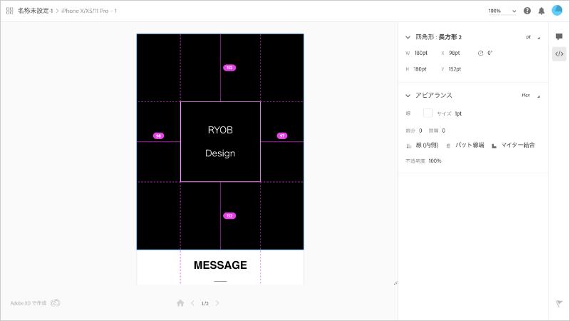 Adobe XDのデザインスペック