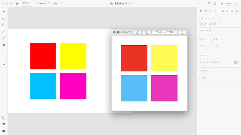 Adobe XDと書き出し画像の色味の違い