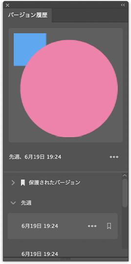 Illustratorのバージョン履歴パネル