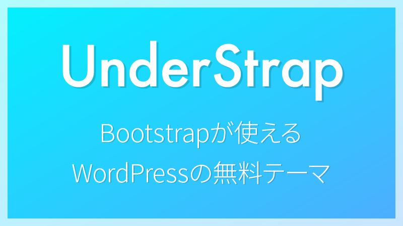 WordPressでBootstrapを使うならUnderStrapがオススメ!