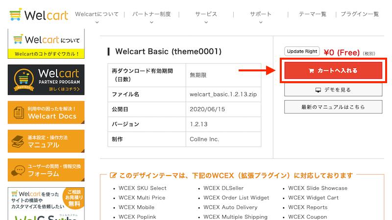 Welcart Basicをカートに入れる