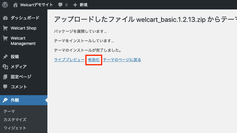 Welcart Basicを有効化する