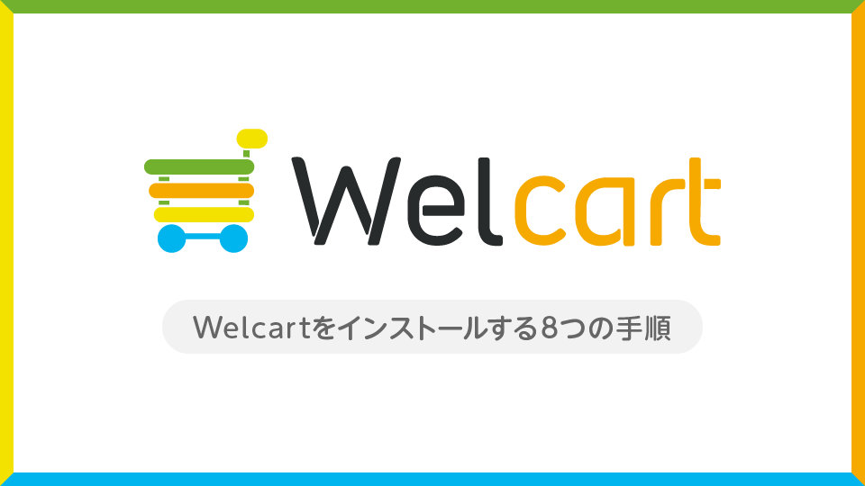 Welcartをインストールまでの8ステップを解説!WordPressで簡単にECサイトを作れます