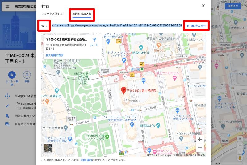 Googleマップの埋め込みHTMLをコピー