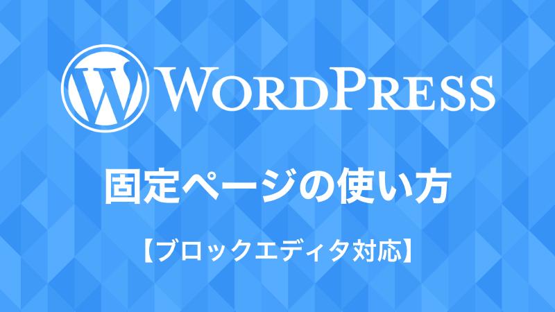 WordPressの固定ページの使い方を解説!ブロックエディタ(Gutenberg)対応