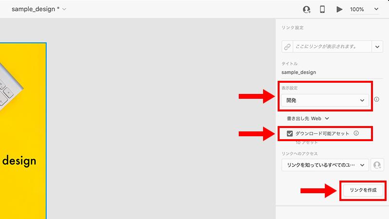 デザインスペックの共有リンクを作成