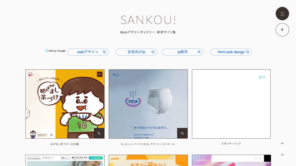 SANKOU!