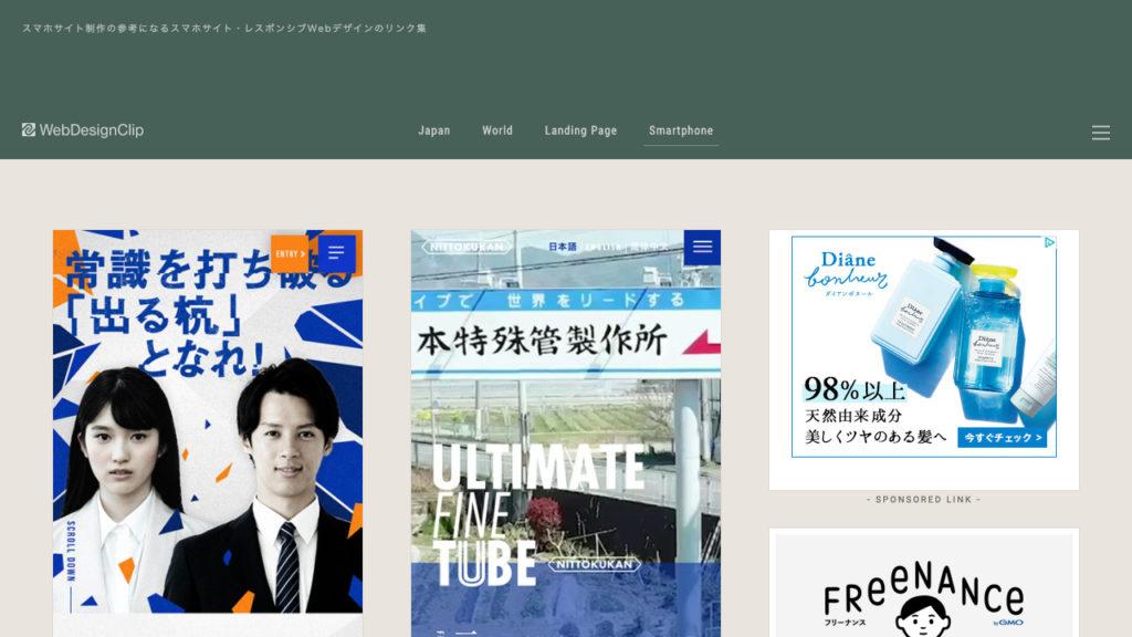 Web Design Clip [S]