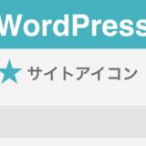 WordPressのサイトアイコンを設定する方法