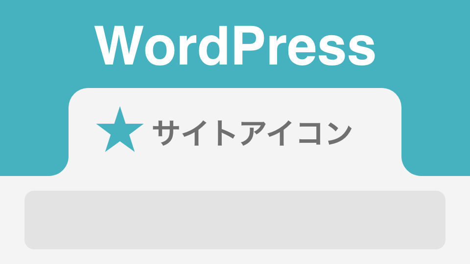 WordPressのサイトアイコン(ファビコン)を設定する3つの方法