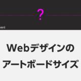 Webデザインにオススメのアートボードサイズ