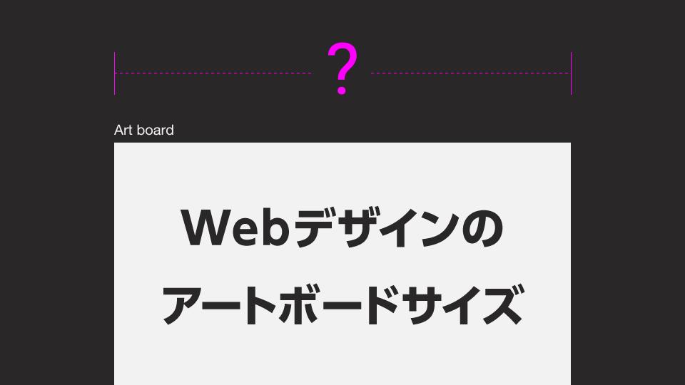 Webデザインのアートボードサイズってどうしてる?オススメのサイズをご紹介