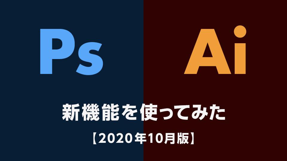 【2020年10月版】Photoshop、Illustratorの新機能を試してみた感想