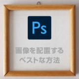 Photoshopで画像を配置するベストな方法