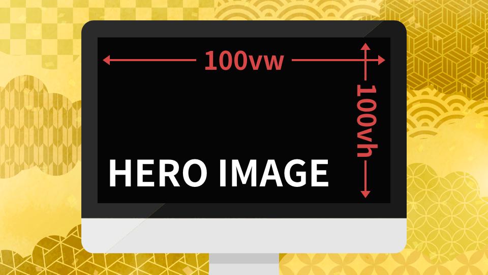 ヒーローイメージの高さや幅に100vhや100vwを使う際の問題点と解決策