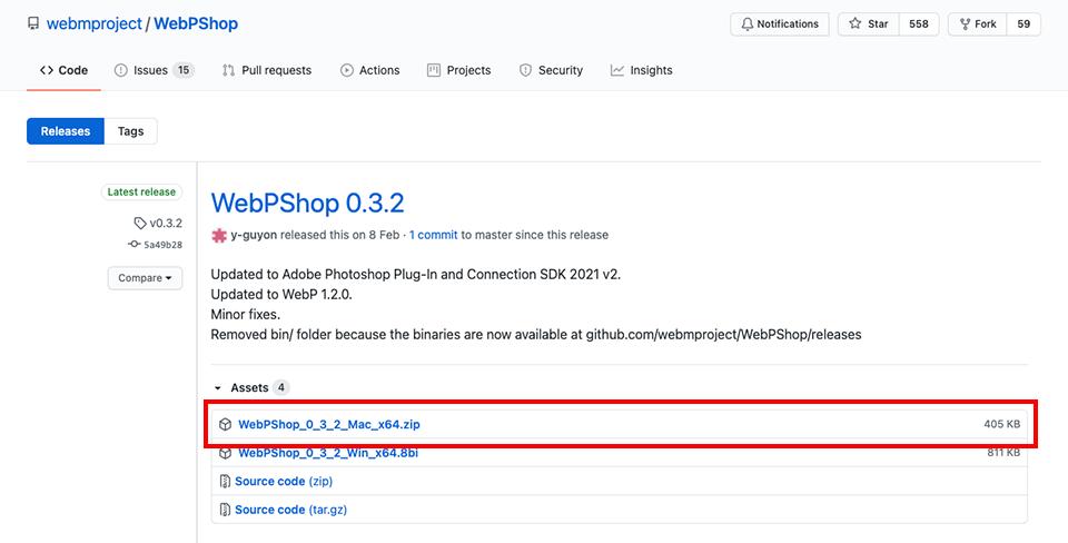 webP拡張機能のダウンロード