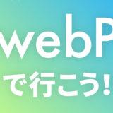 webPで行こう!