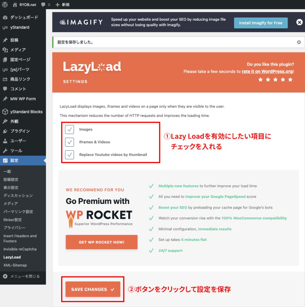 Lazy Load – Optimize Imagesの設定