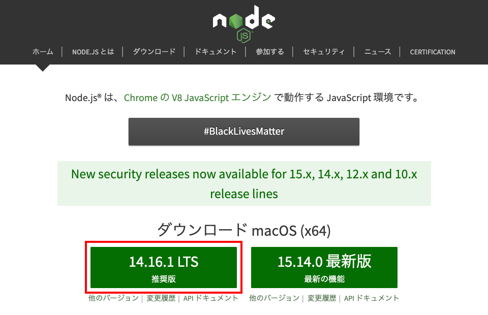 Node.jsをダウンロード