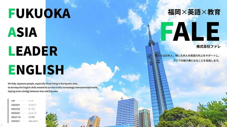 株式会社FALE(ファレ)様のWebサイト制作