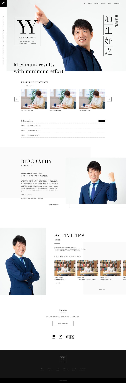 国語講師 柳生好之 公式サイト トップページ