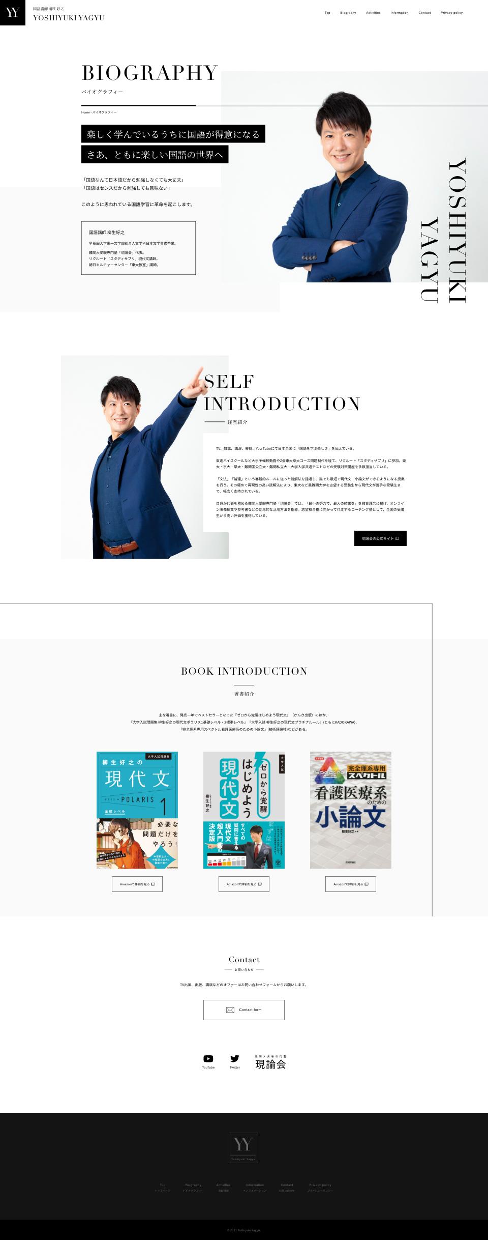 国語講師 柳生好之 公式サイト バイオグラフィーページ