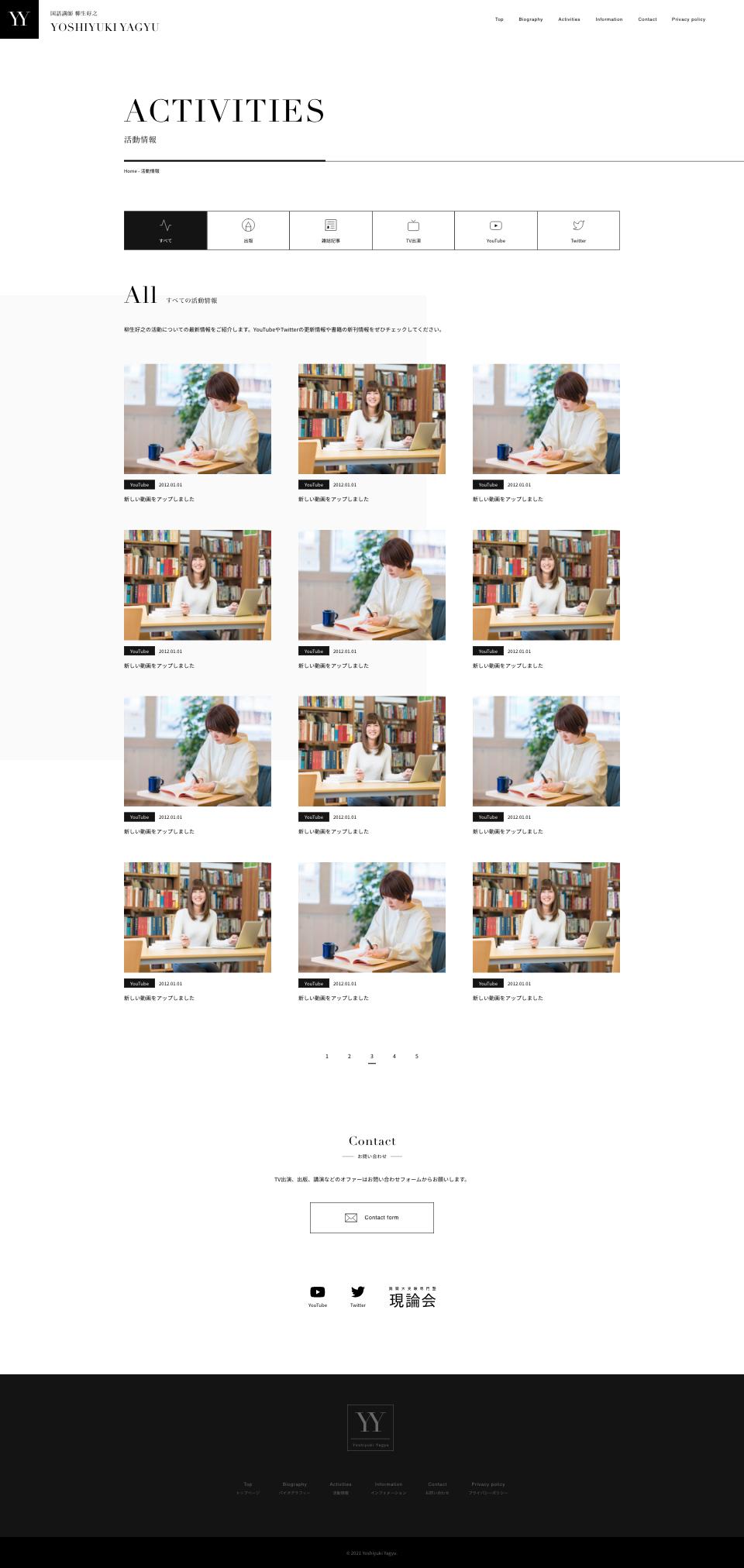 国語講師 柳生好之 公式サイト 活動情報ページ