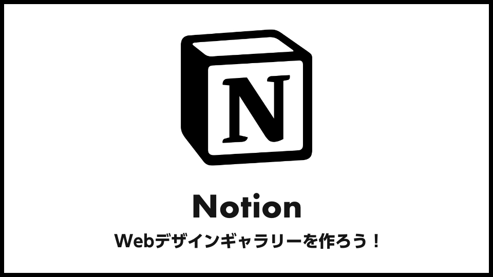 【Webデザイナー必見】NotionでWebデザインギャラリーを作ろう!